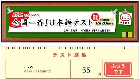 nihongo_test.jpg